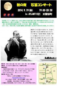 石笛コンサート20140919